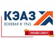 Цены на низковольтную аппаратуру КЭАЗ