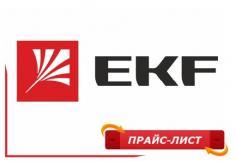 Цены на продукцию EKF