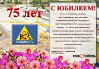Поздравляем Завод Южкабель с 75-летним юбилеем!