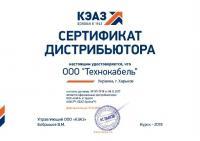 Технокабель - официальный дилер КЭАЗ